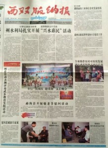 Local newspaper promoting the launch of Humidtropics in Xishunagbanna on its front page.